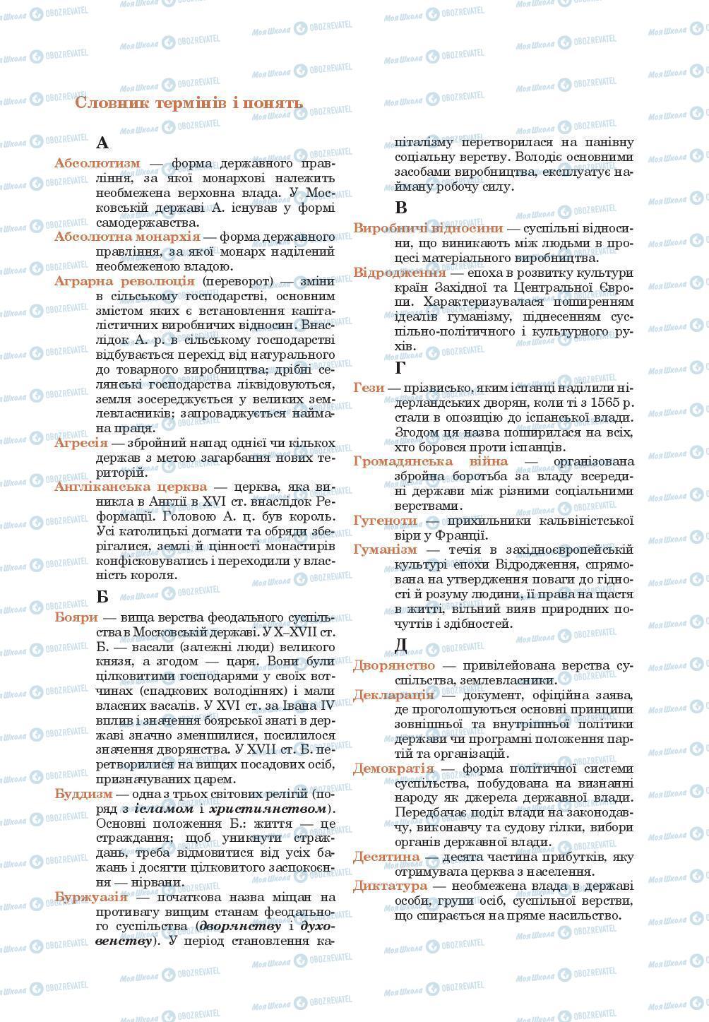 Учебники Всемирная история 8 класс страница 299