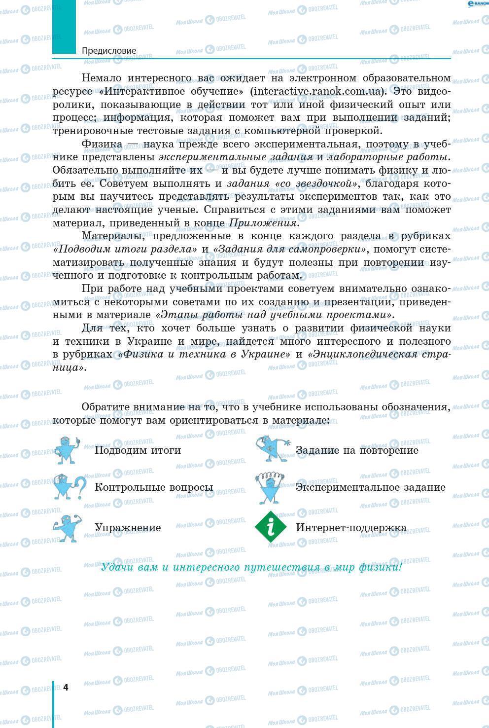 Підручники Фізика 8 клас сторінка 4