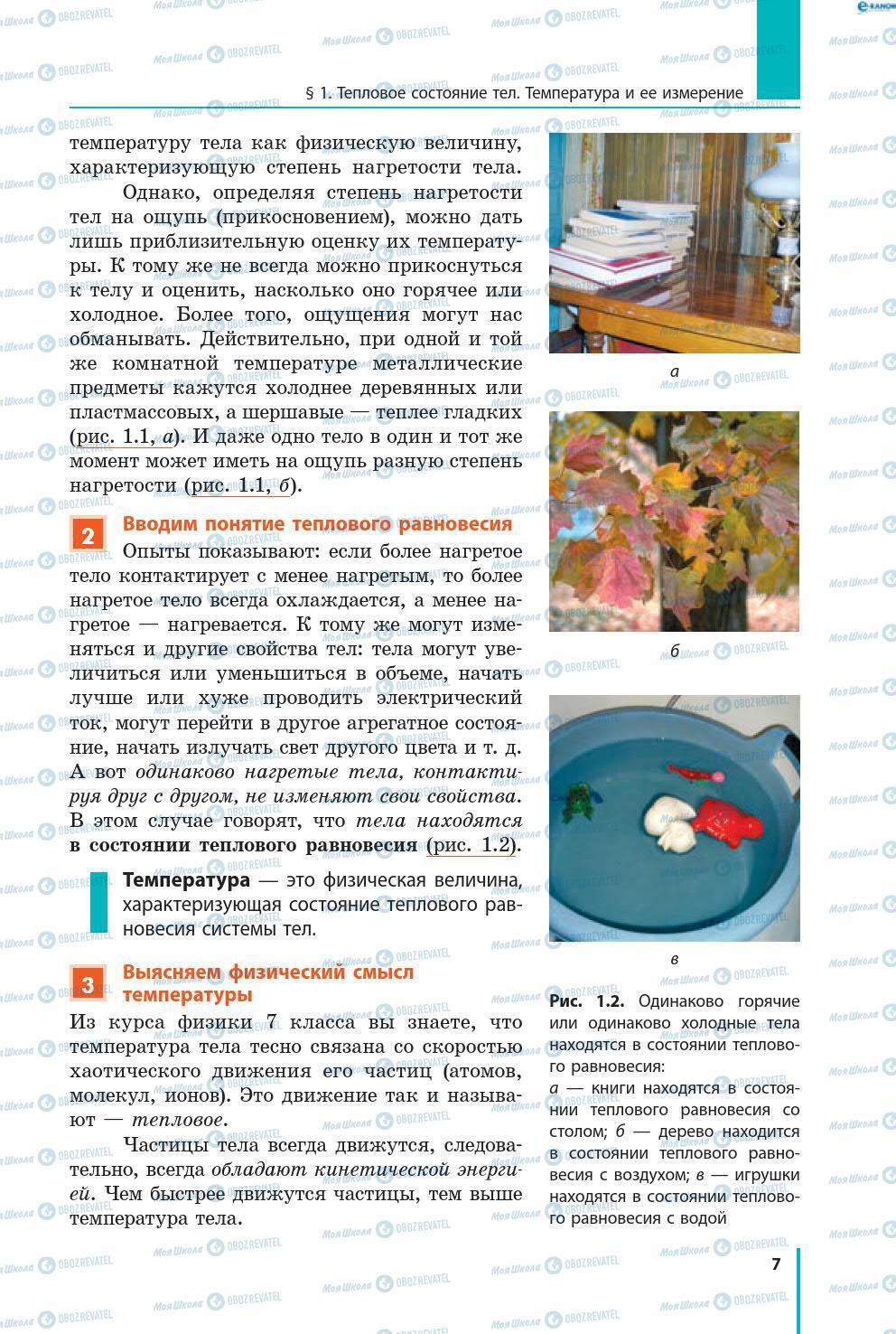Підручники Фізика 8 клас сторінка 7
