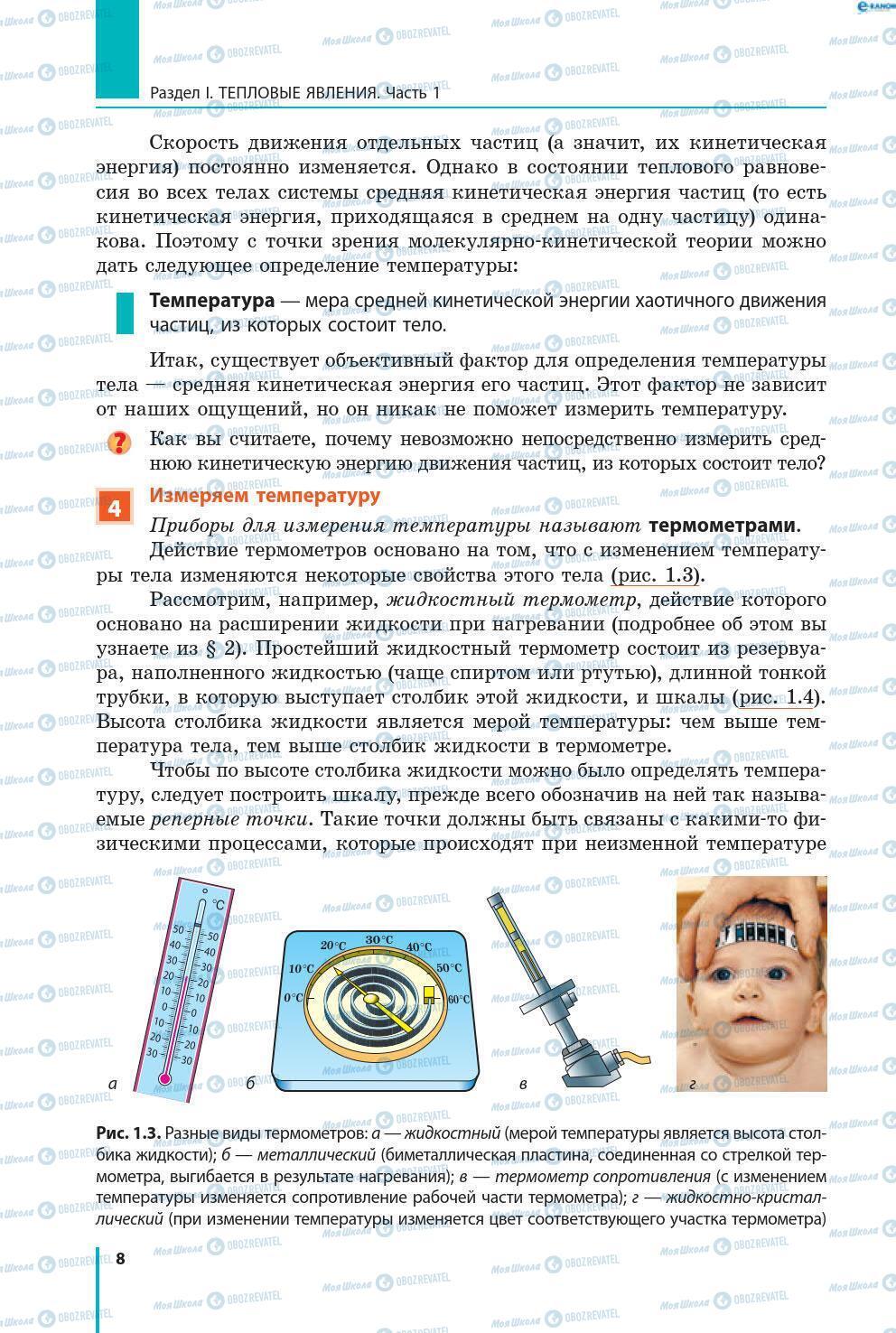 Підручники Фізика 8 клас сторінка 8