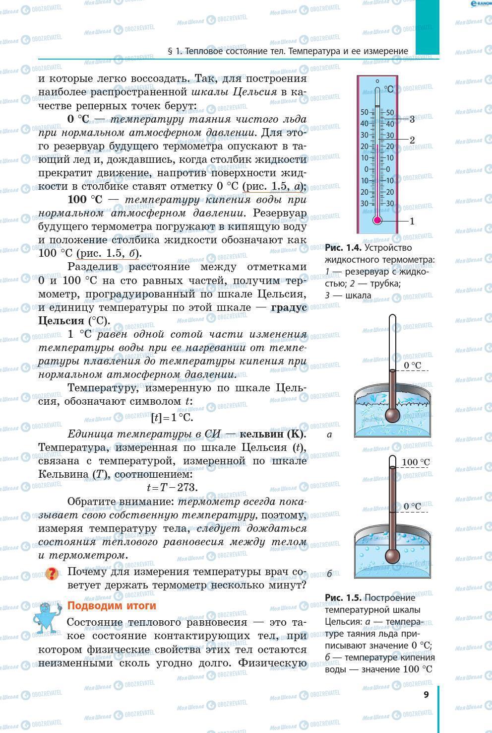 Учебники Физика 8 класс страница 9