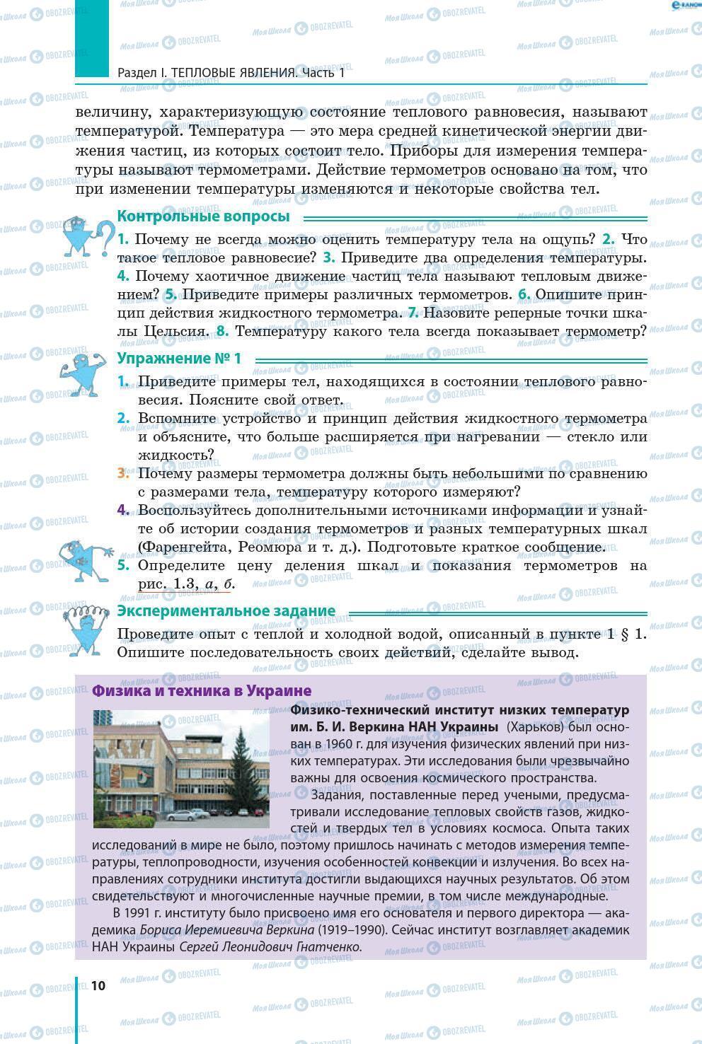 Учебники Физика 8 класс страница 10