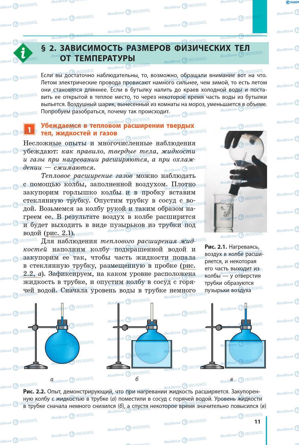 Підручники Фізика 8 клас сторінка 11