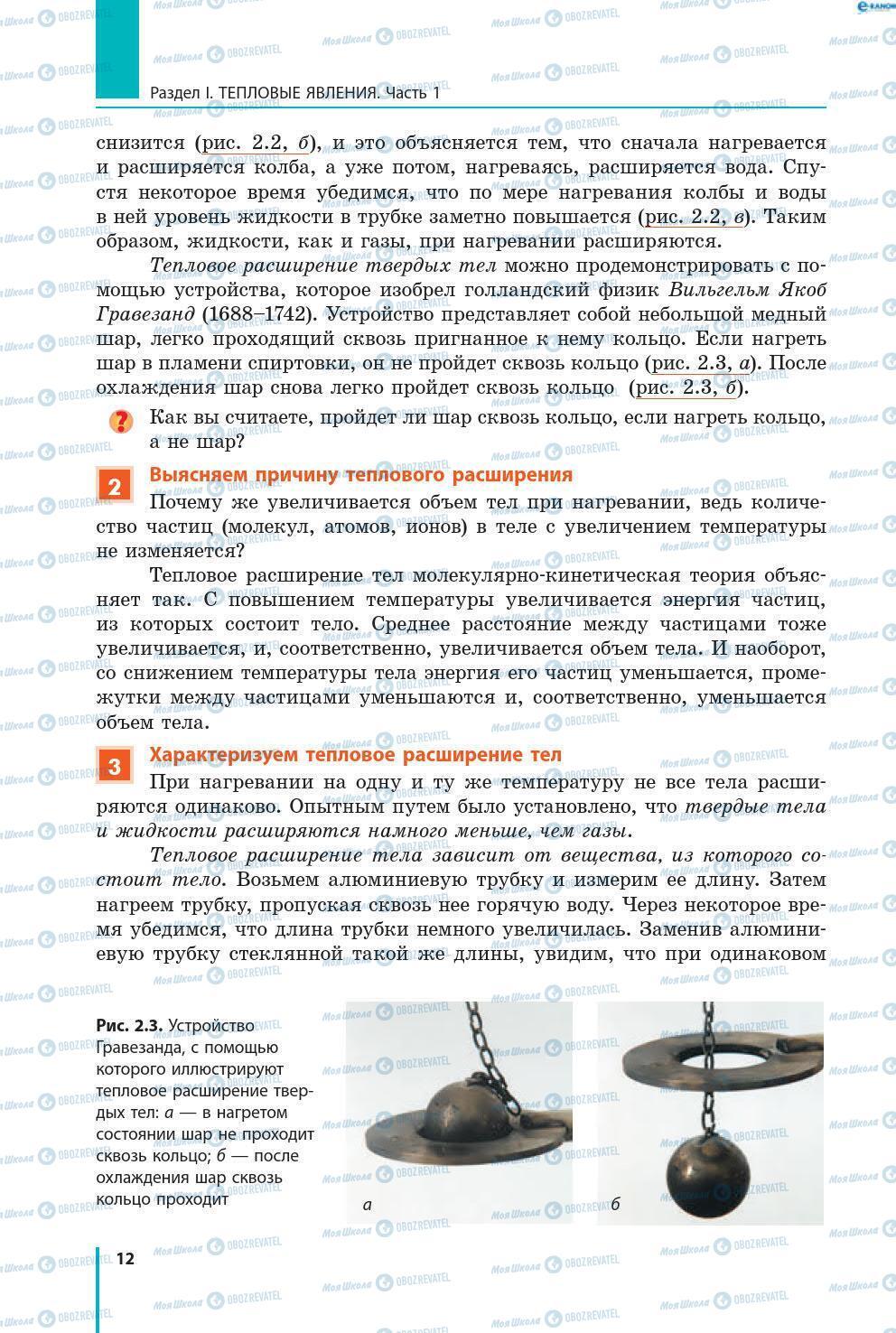 Підручники Фізика 8 клас сторінка 12