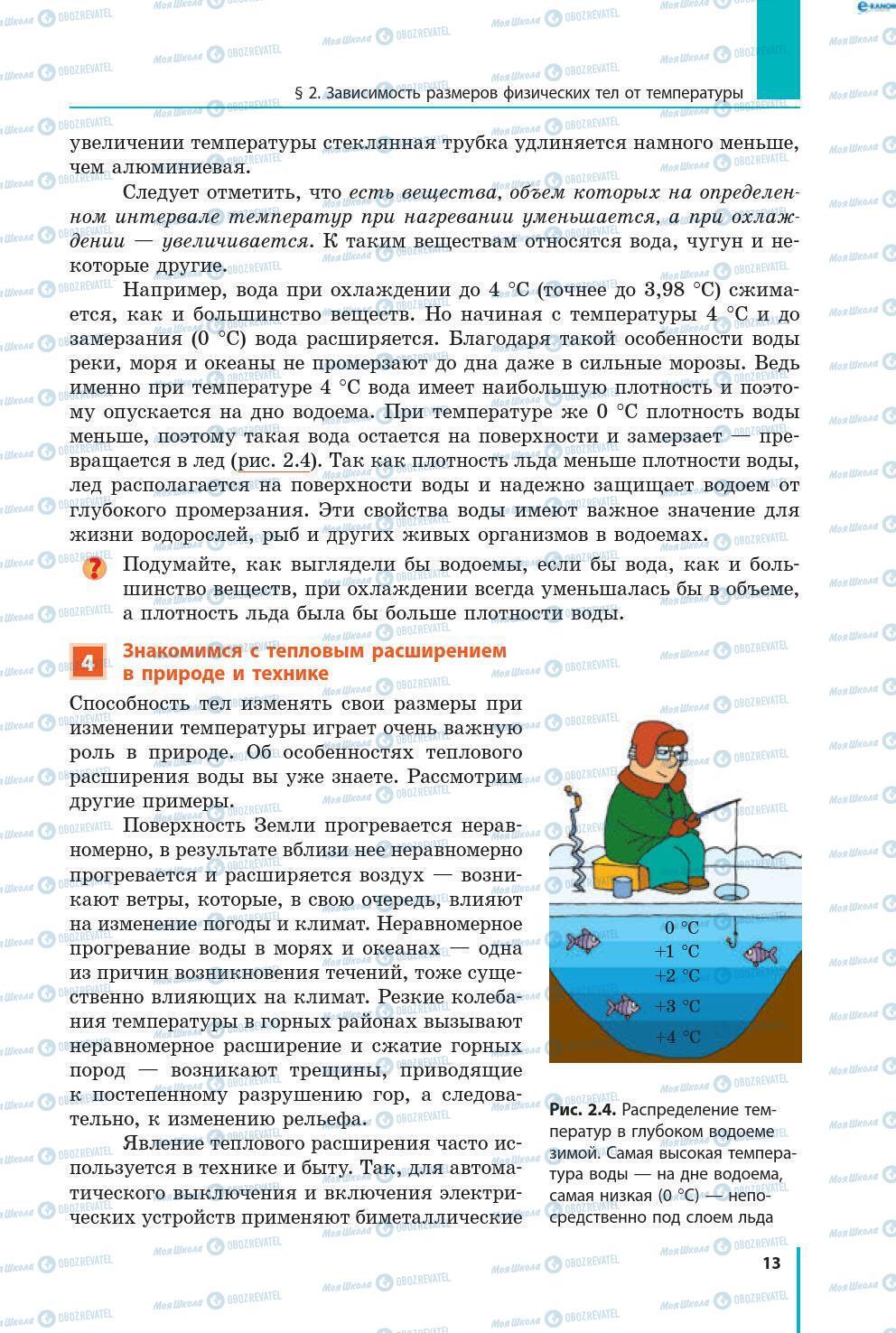 Підручники Фізика 8 клас сторінка 13