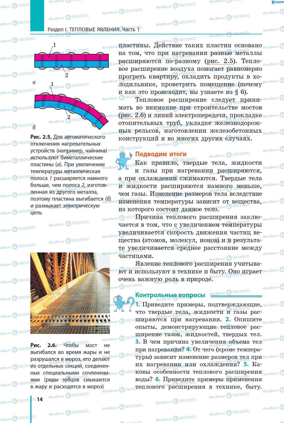 Підручники Фізика 8 клас сторінка 14