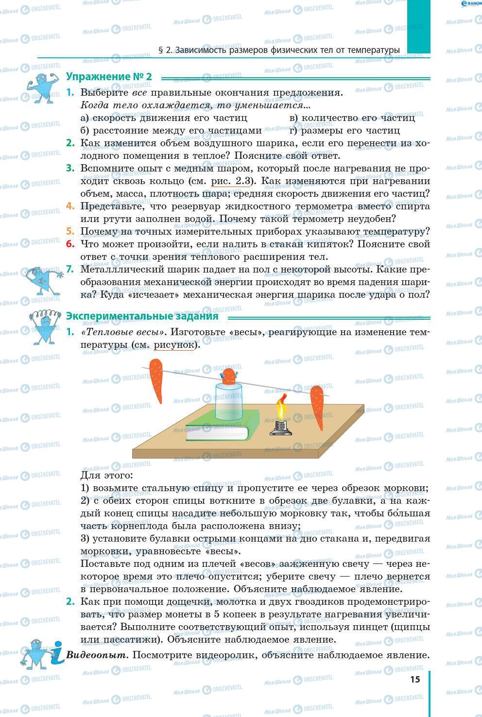 Учебники Физика 8 класс страница 15