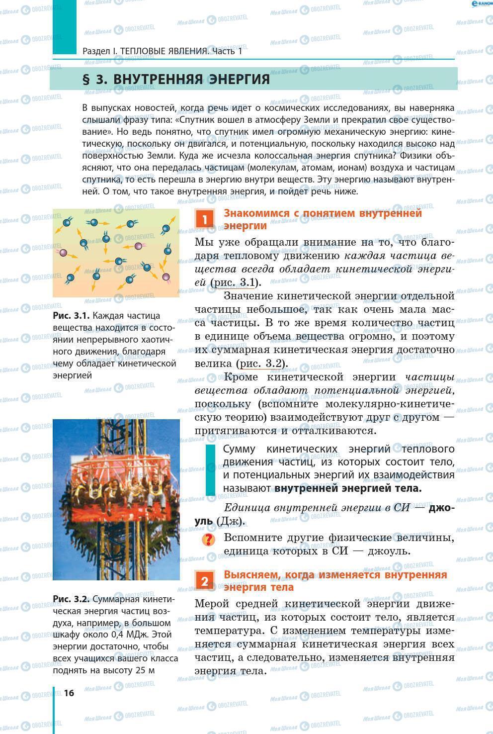 Підручники Фізика 8 клас сторінка 16