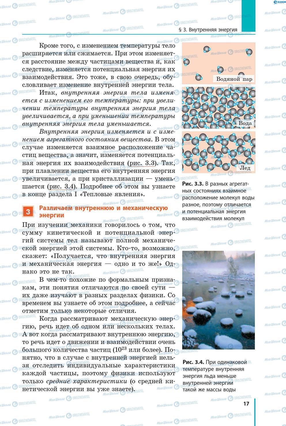 Учебники Физика 8 класс страница 17