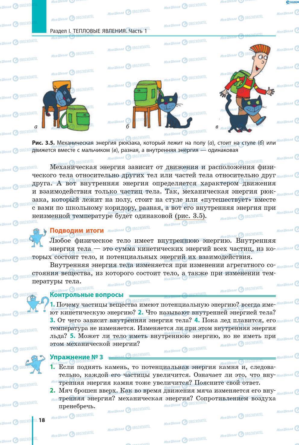 Підручники Фізика 8 клас сторінка 18