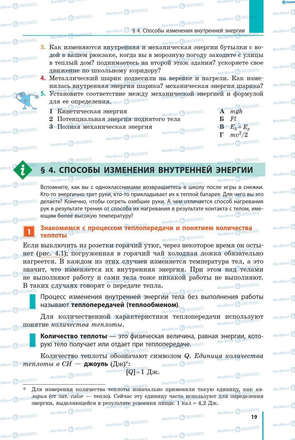 Учебники Физика 8 класс страница 19