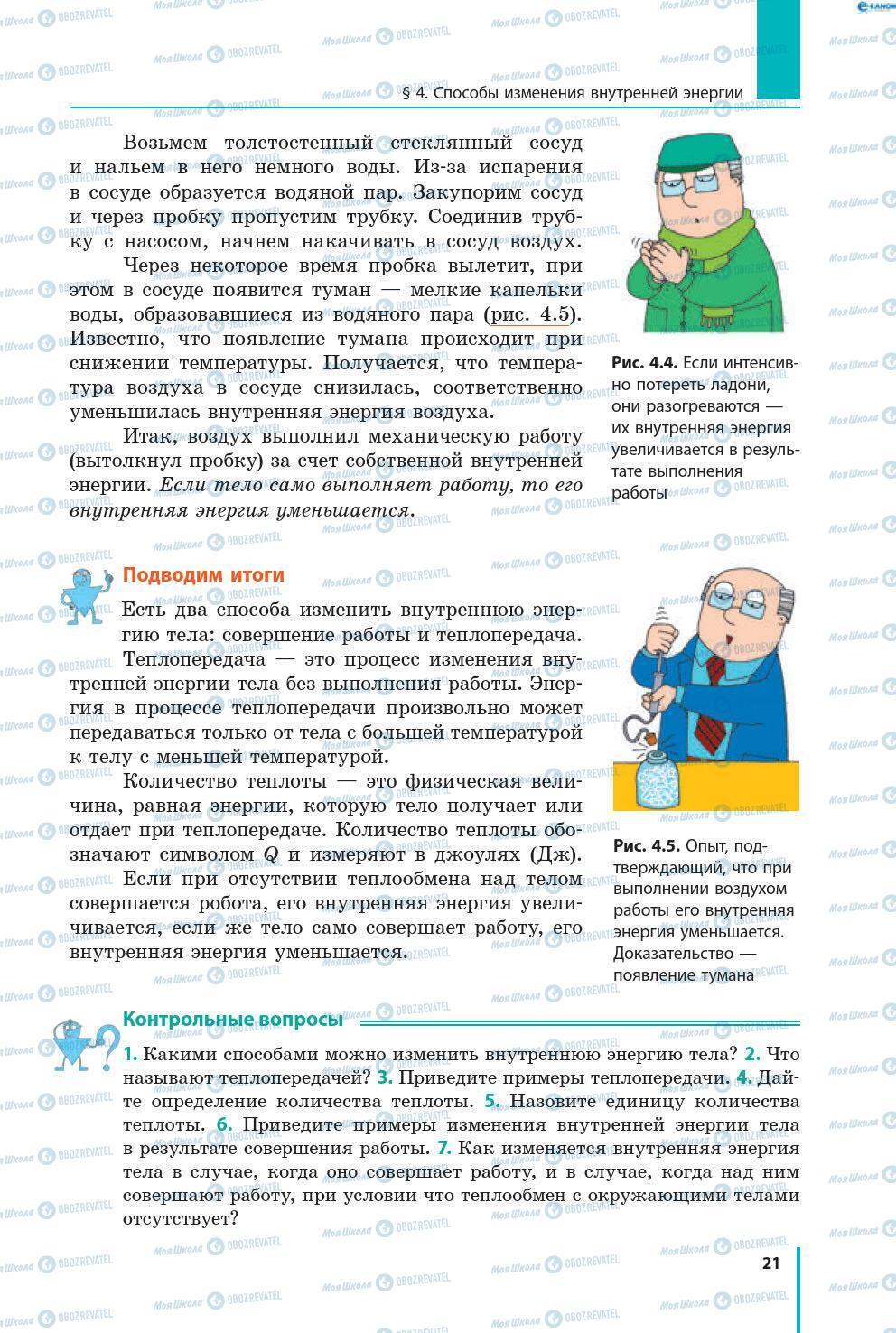 Учебники Физика 8 класс страница 21