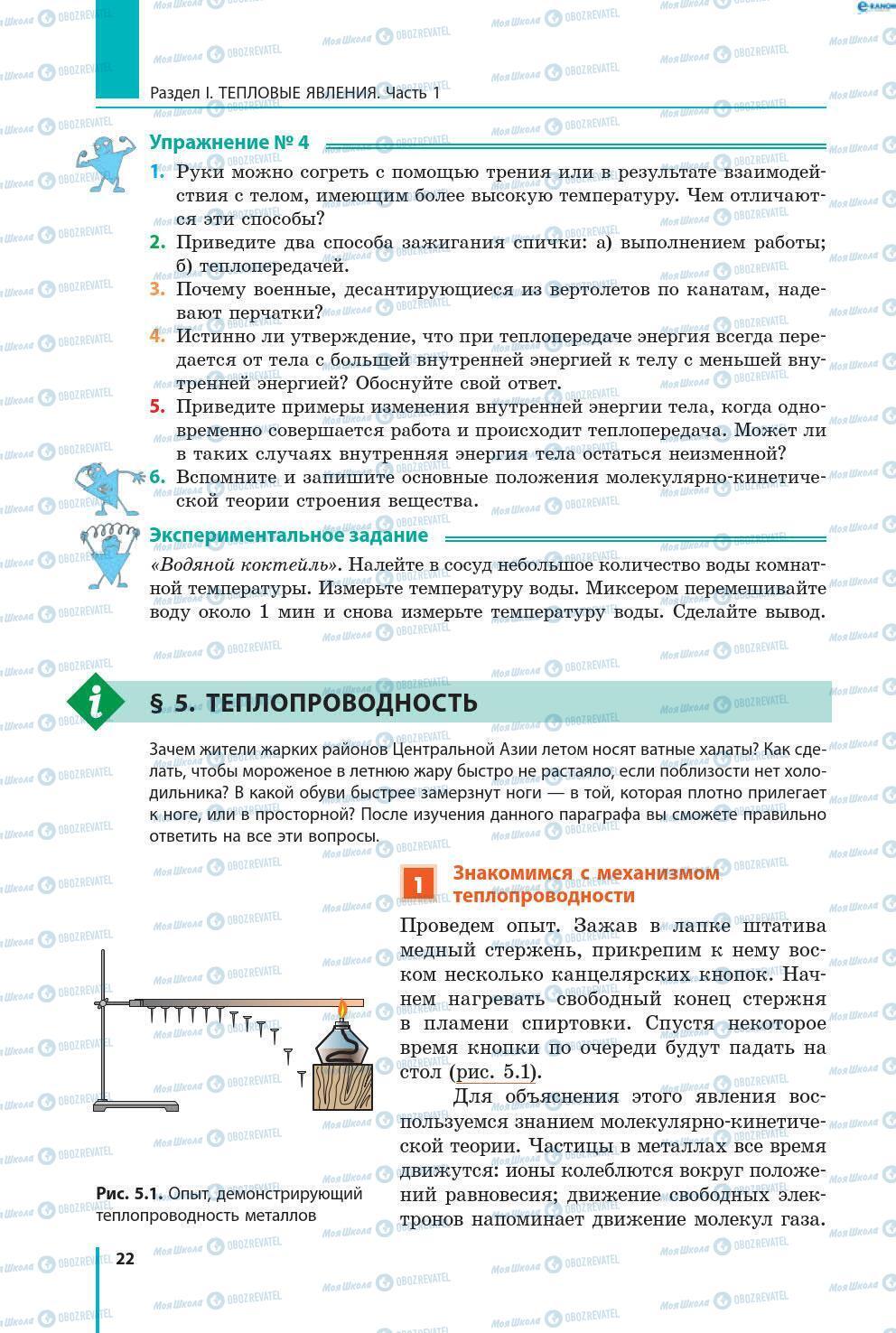 Підручники Фізика 8 клас сторінка 22