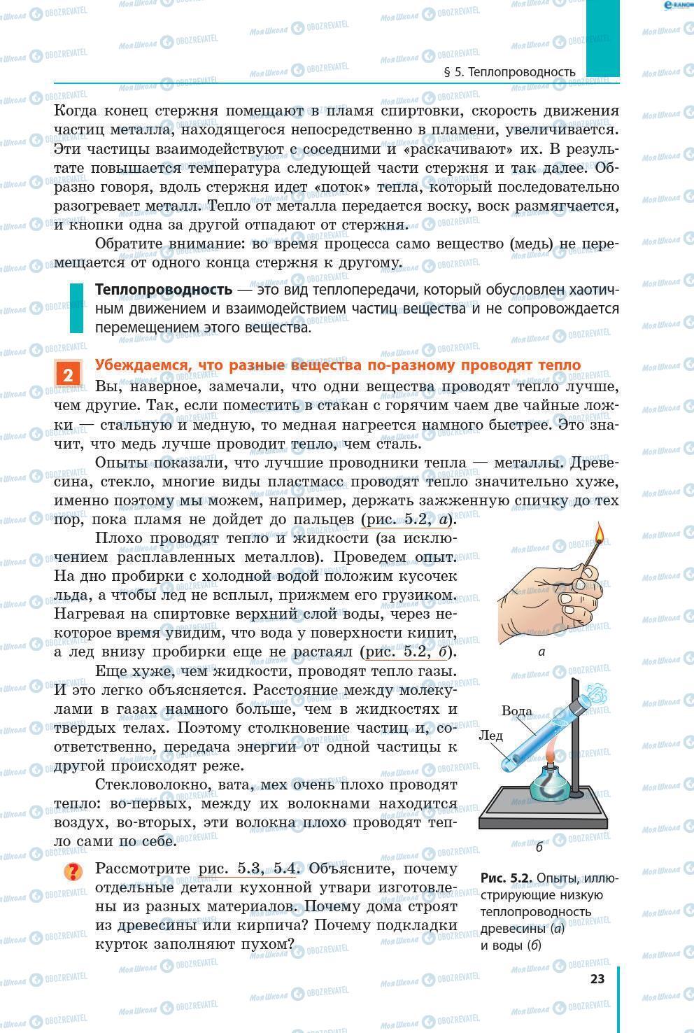Підручники Фізика 8 клас сторінка 23