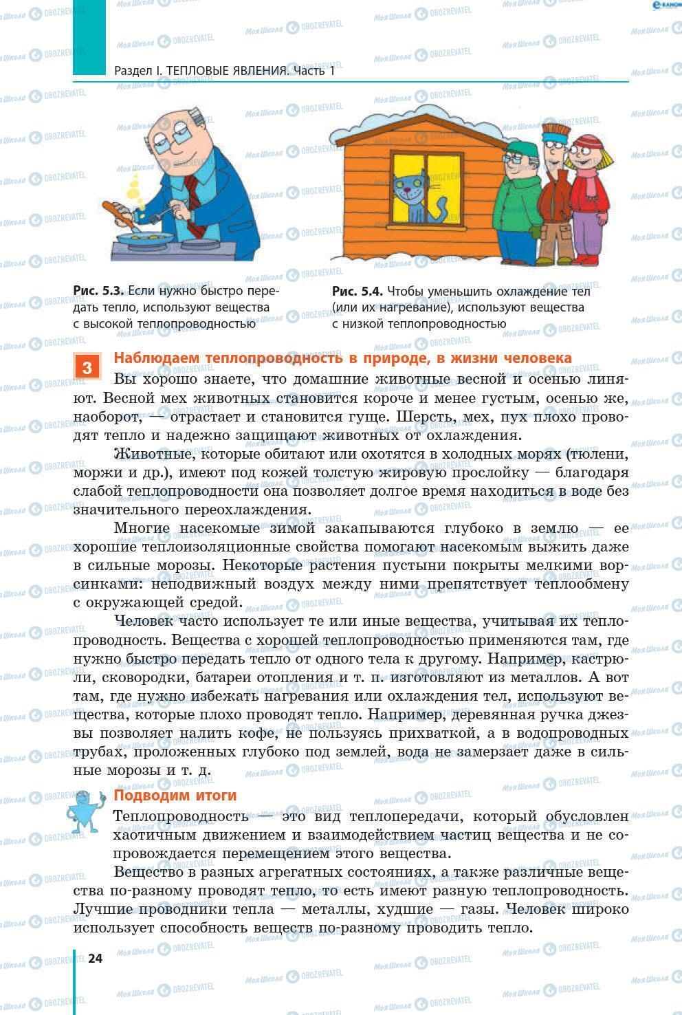 Підручники Фізика 8 клас сторінка 24