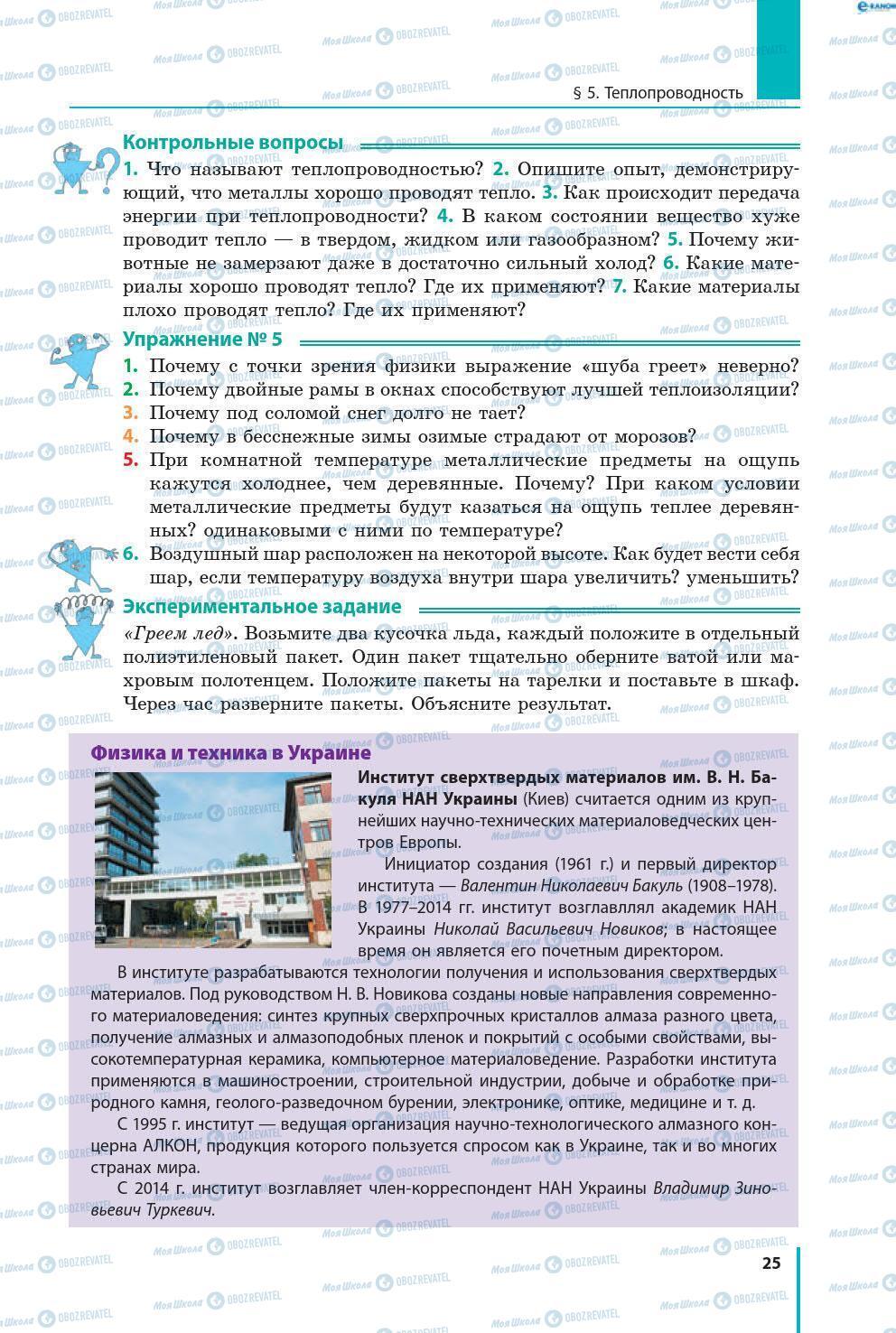 Підручники Фізика 8 клас сторінка 25
