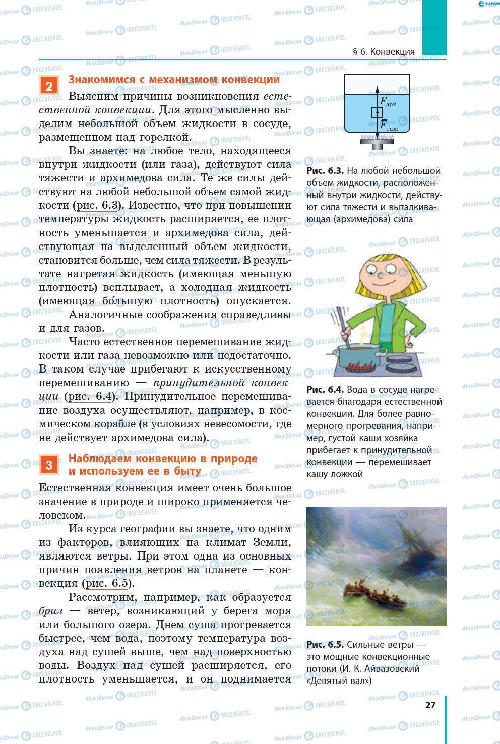 Учебники Физика 8 класс страница 27