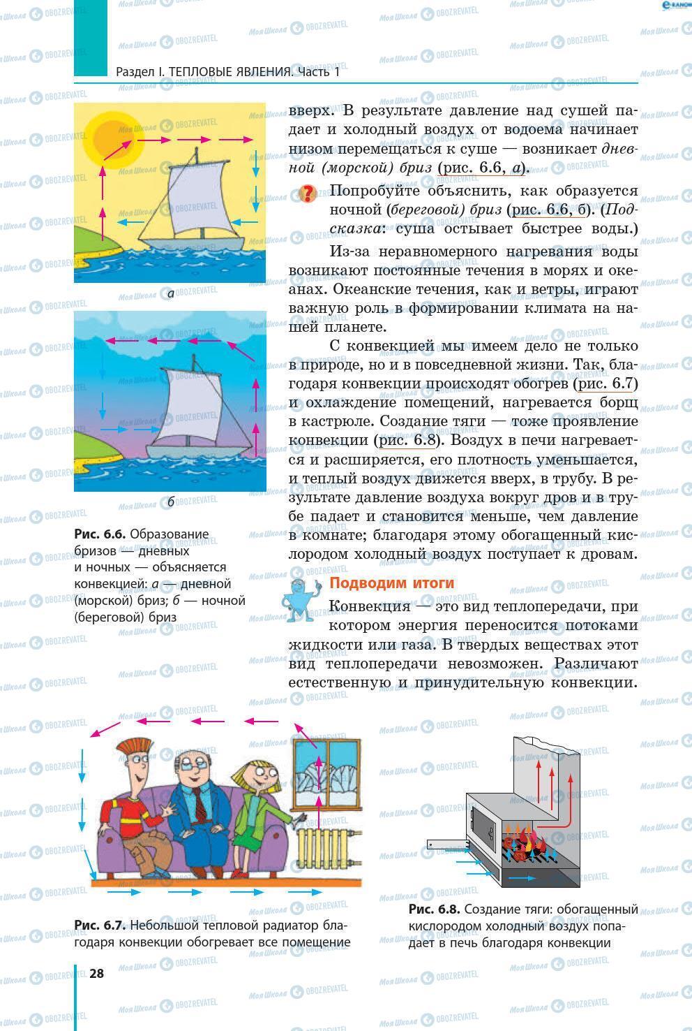 Учебники Физика 8 класс страница 28