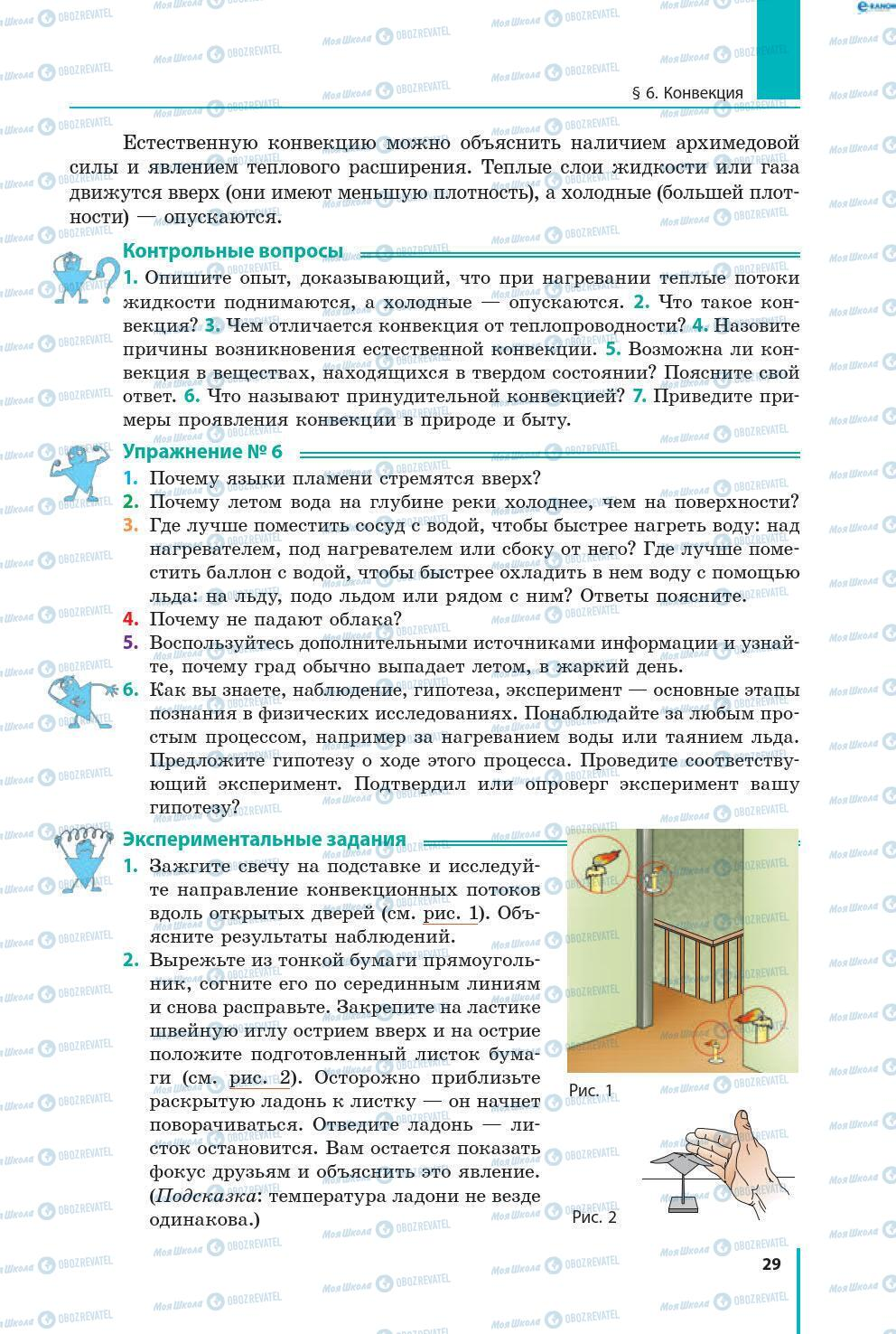 Підручники Фізика 8 клас сторінка 29