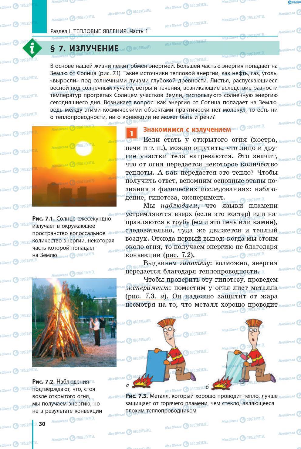 Підручники Фізика 8 клас сторінка 30
