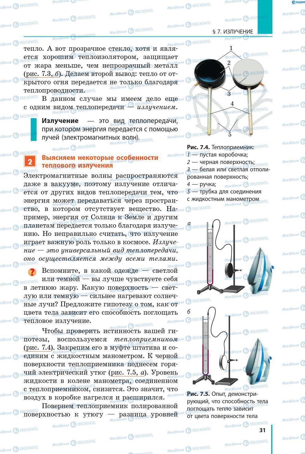 Учебники Физика 8 класс страница 31