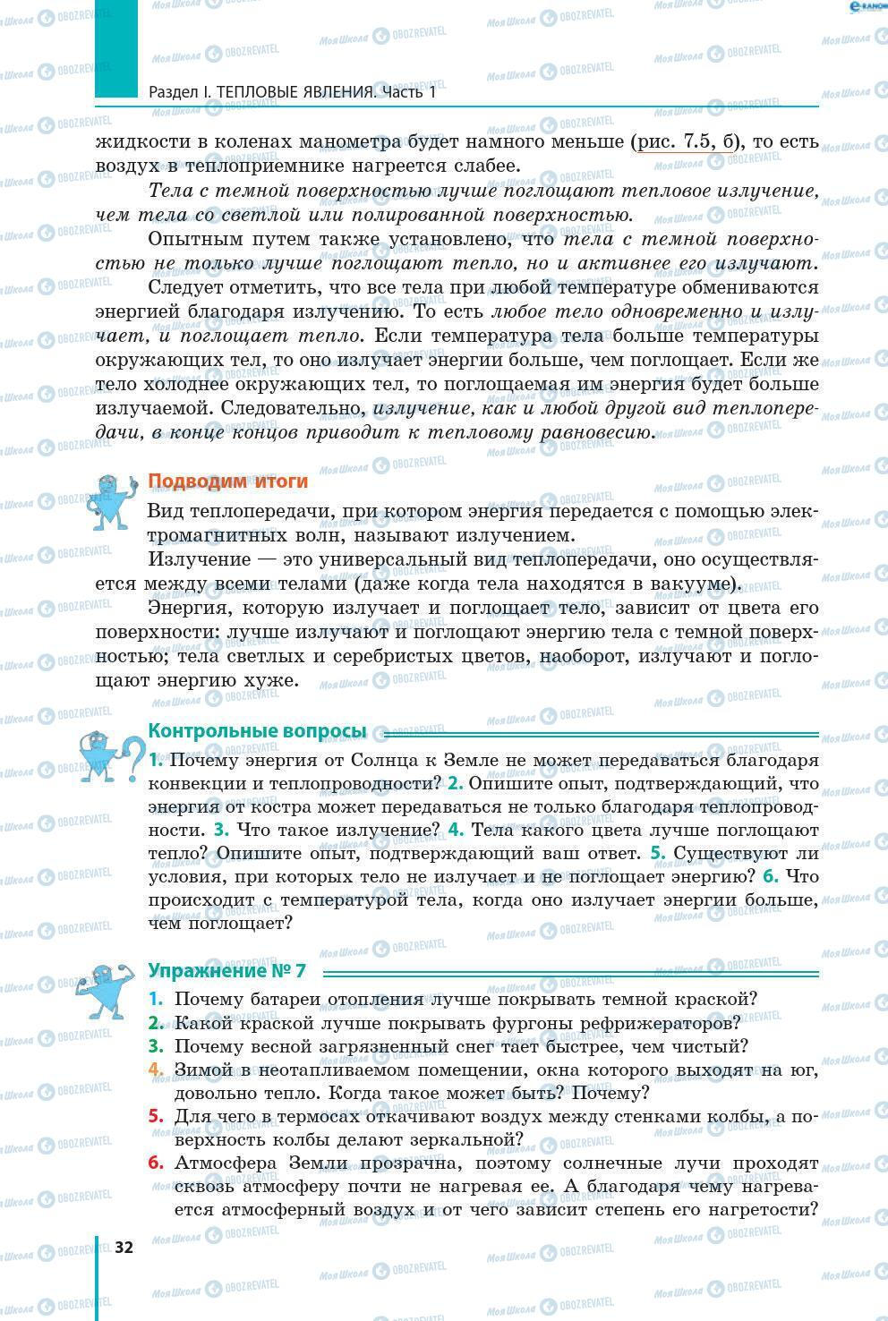 Підручники Фізика 8 клас сторінка 32