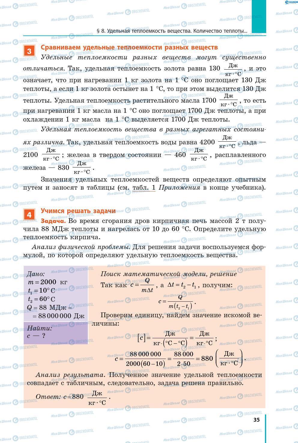 Учебники Физика 8 класс страница 35