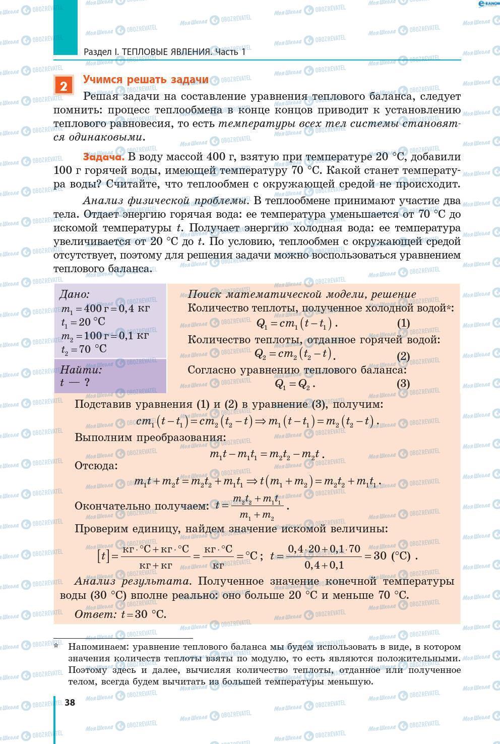 Підручники Фізика 8 клас сторінка 38