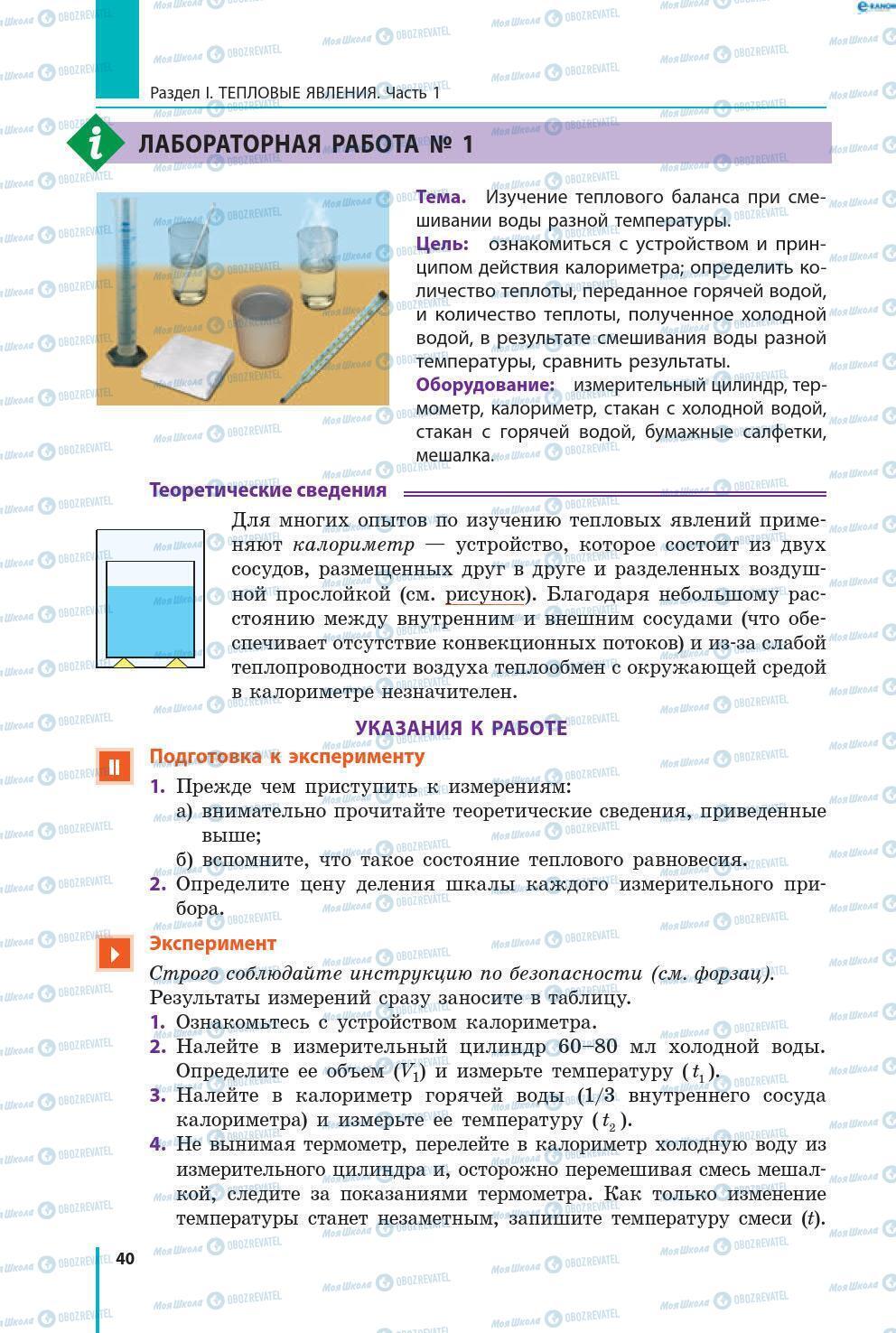 Учебники Физика 8 класс страница 40
