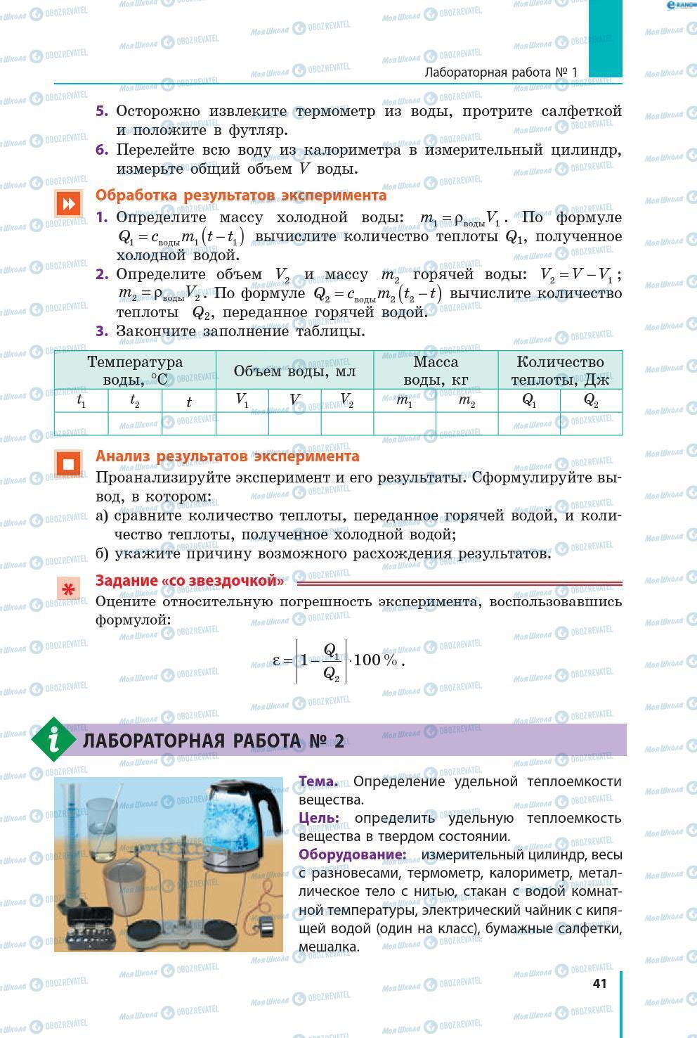 Учебники Физика 8 класс страница 41