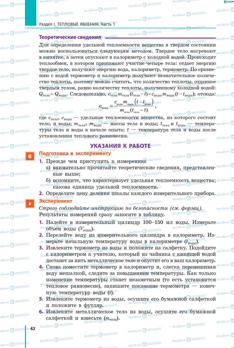 Підручники Фізика 8 клас сторінка 42