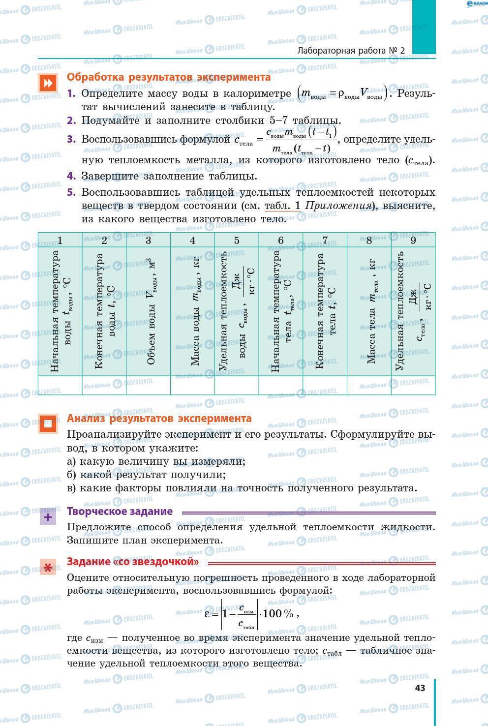 Підручники Фізика 8 клас сторінка 43