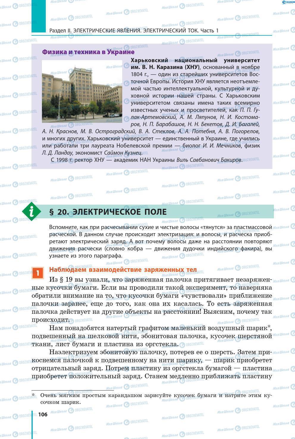 Учебники Физика 8 класс страница 106