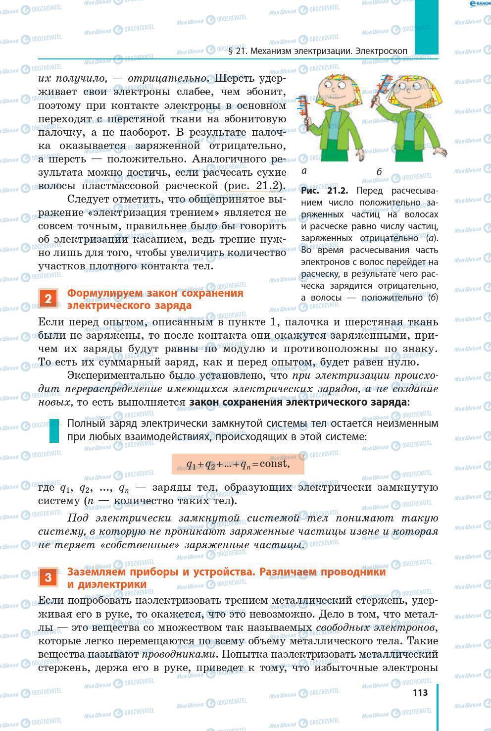 Учебники Физика 8 класс страница 113