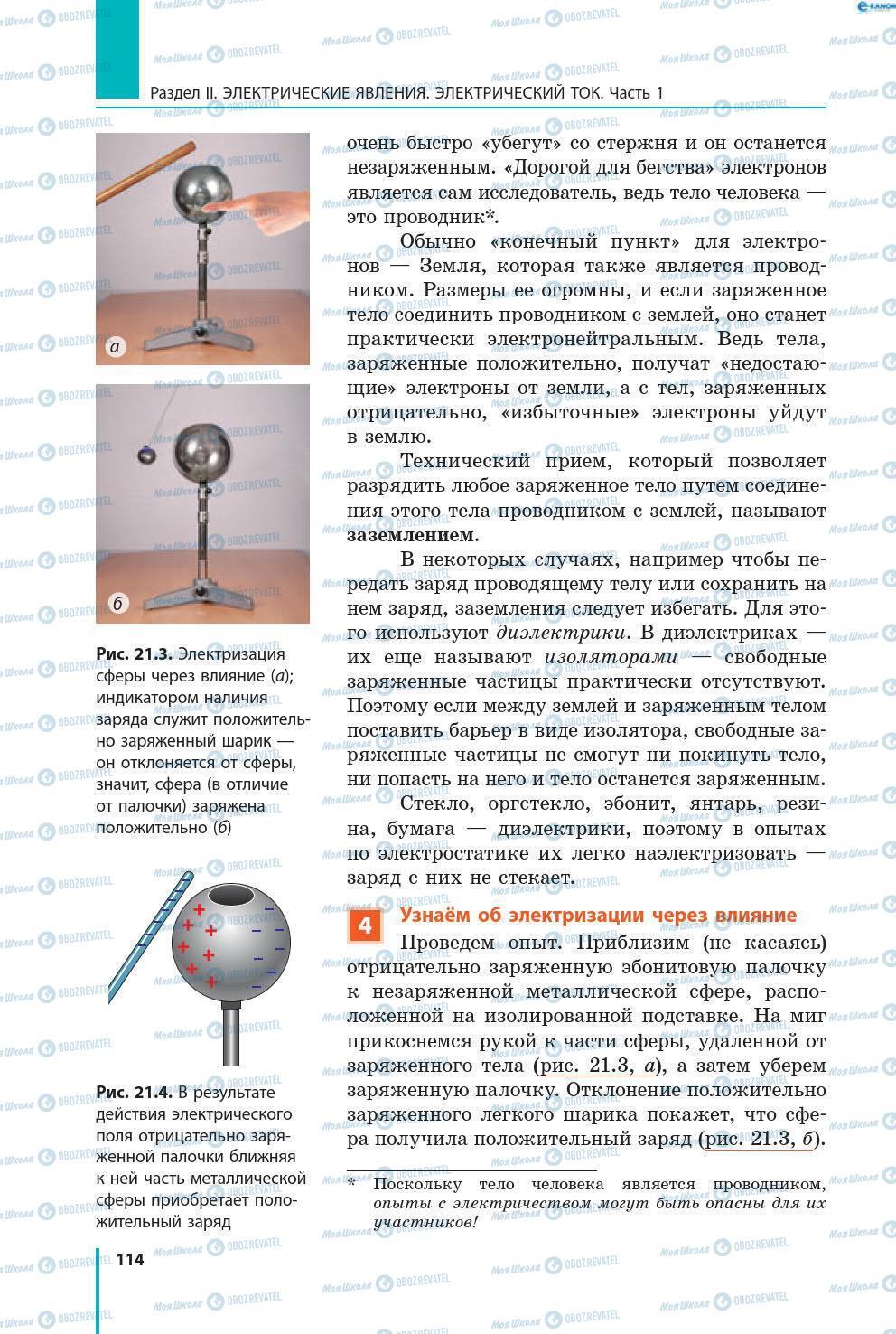 Учебники Физика 8 класс страница 114