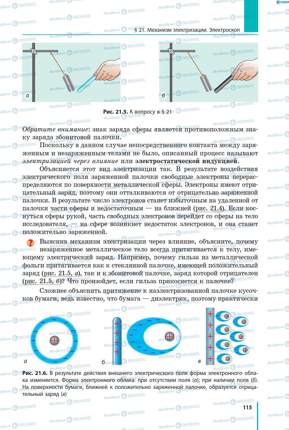 Учебники Физика 8 класс страница 115
