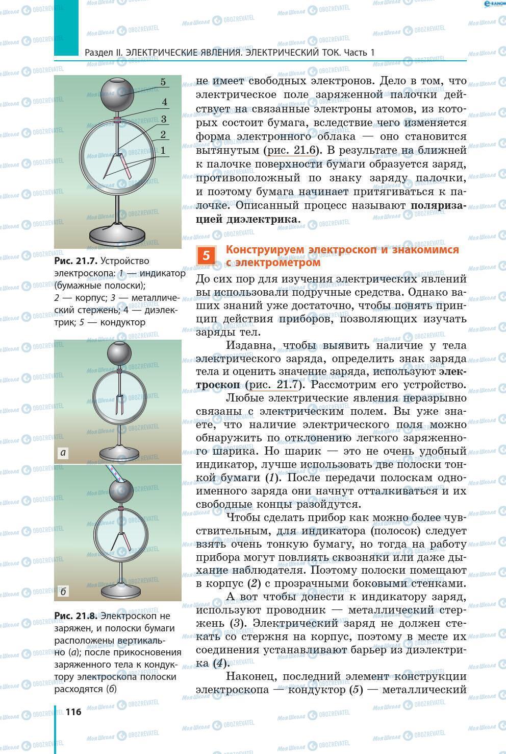 Учебники Физика 8 класс страница 116