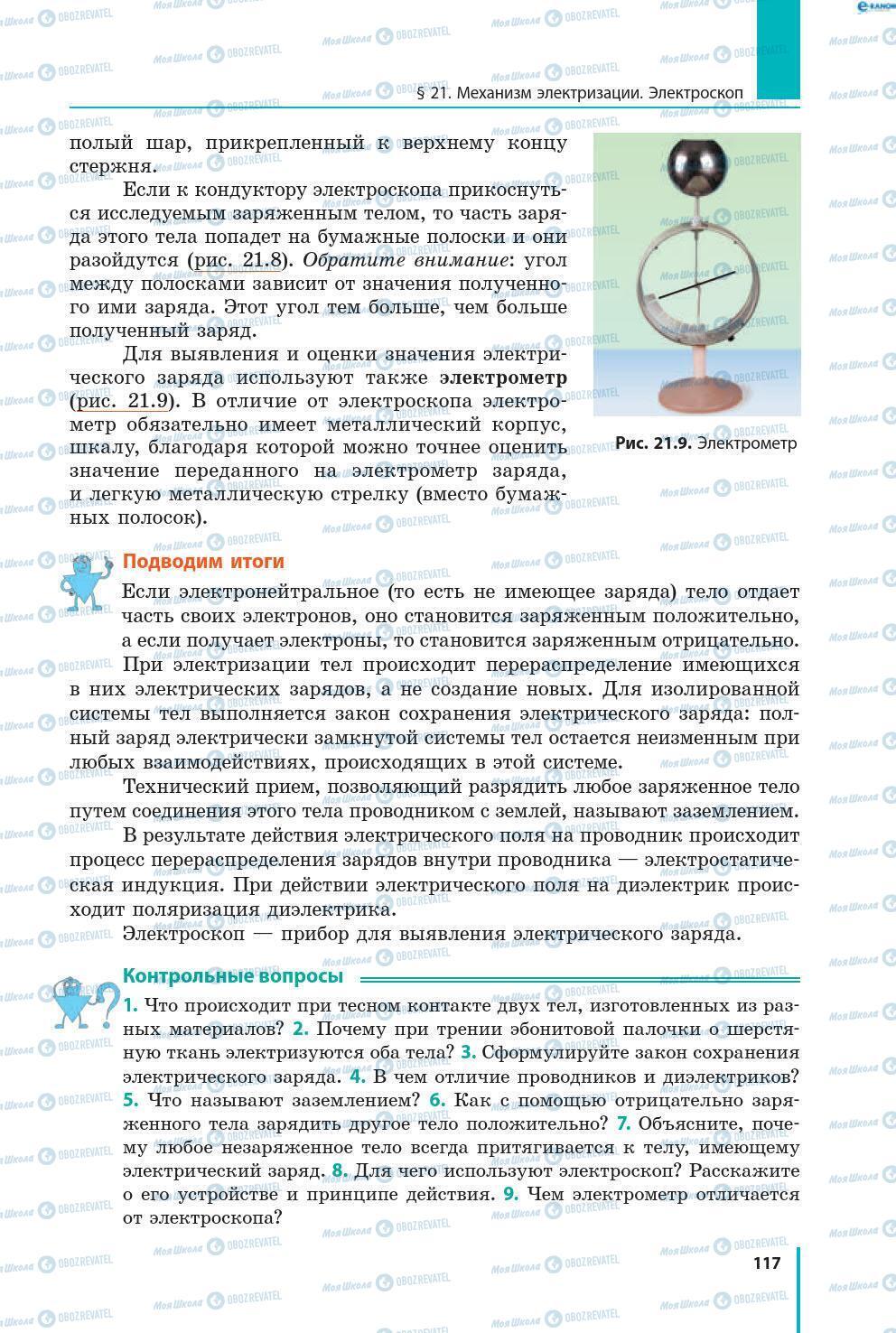Учебники Физика 8 класс страница 117