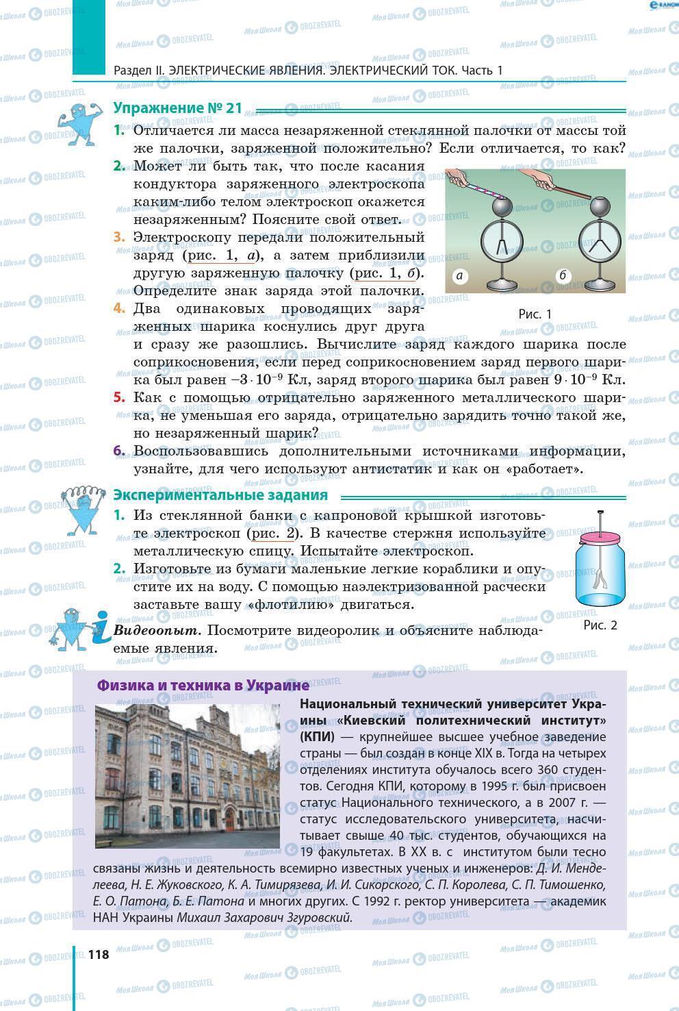 Учебники Физика 8 класс страница 118