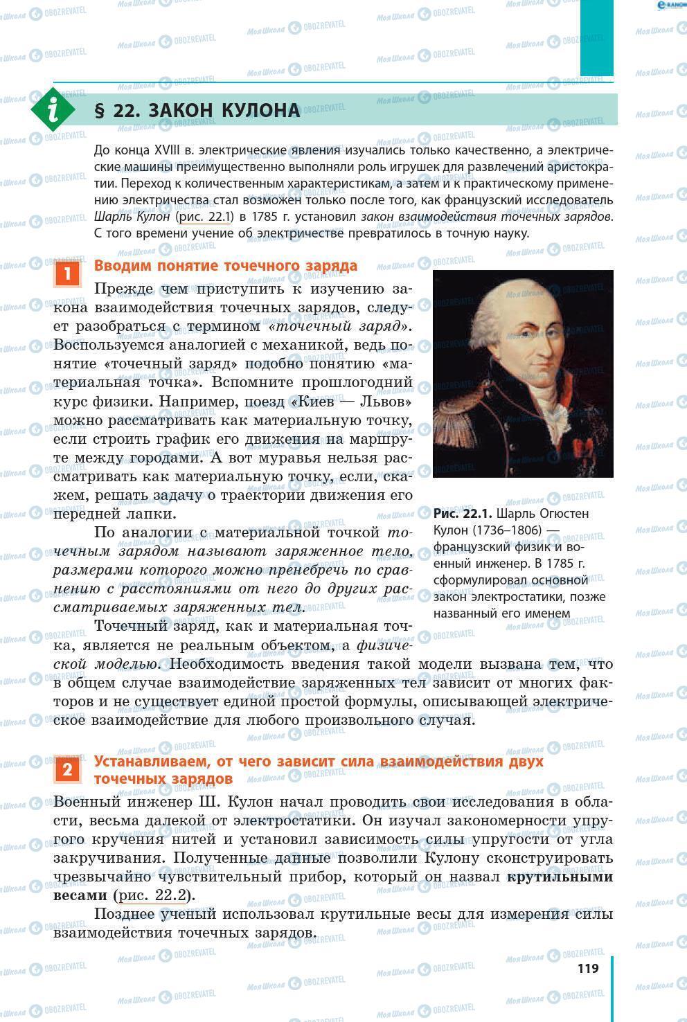 Учебники Физика 8 класс страница 119