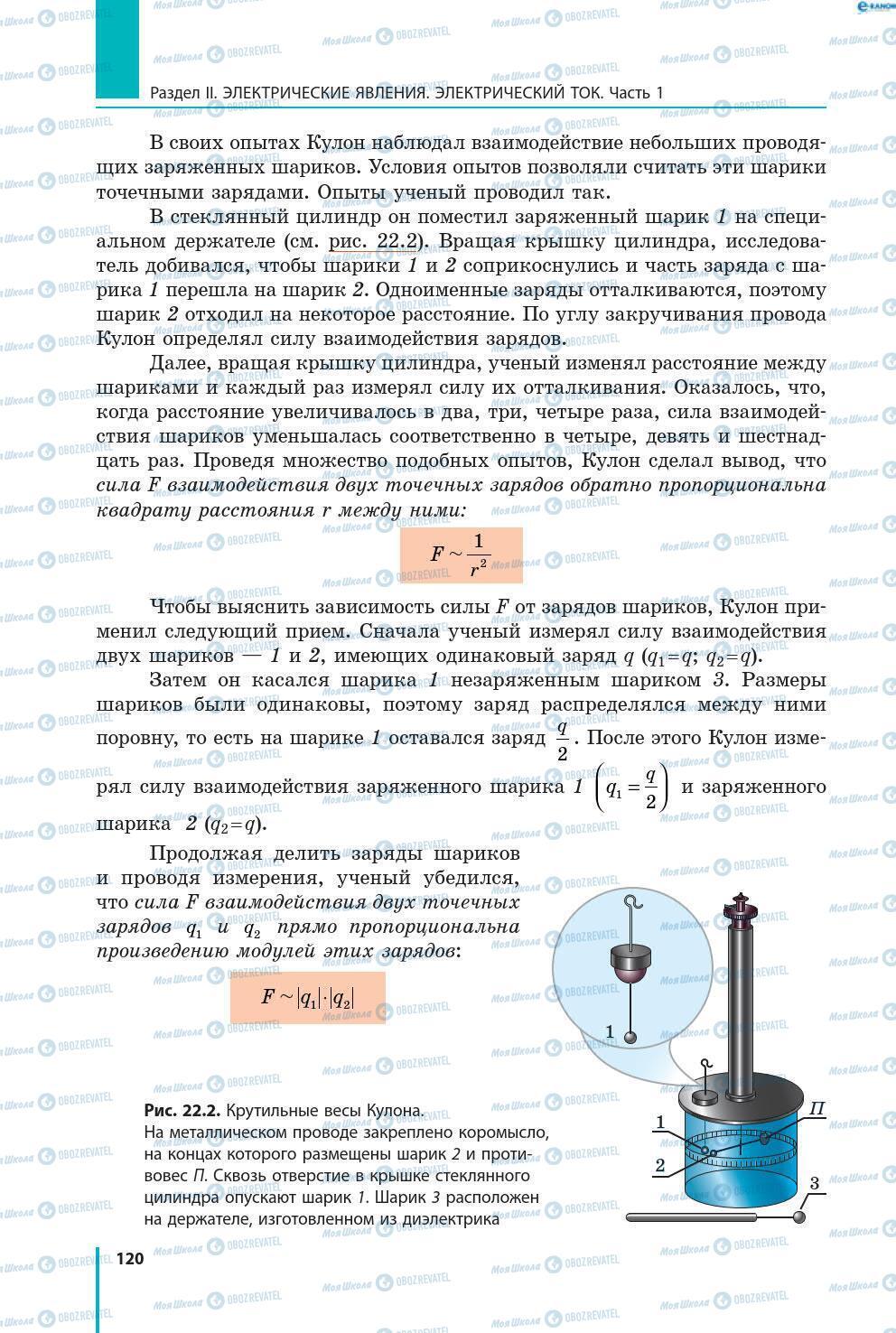 Учебники Физика 8 класс страница 120