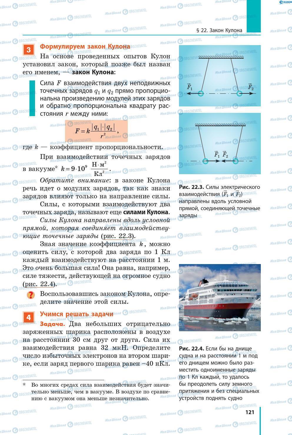 Учебники Физика 8 класс страница 121