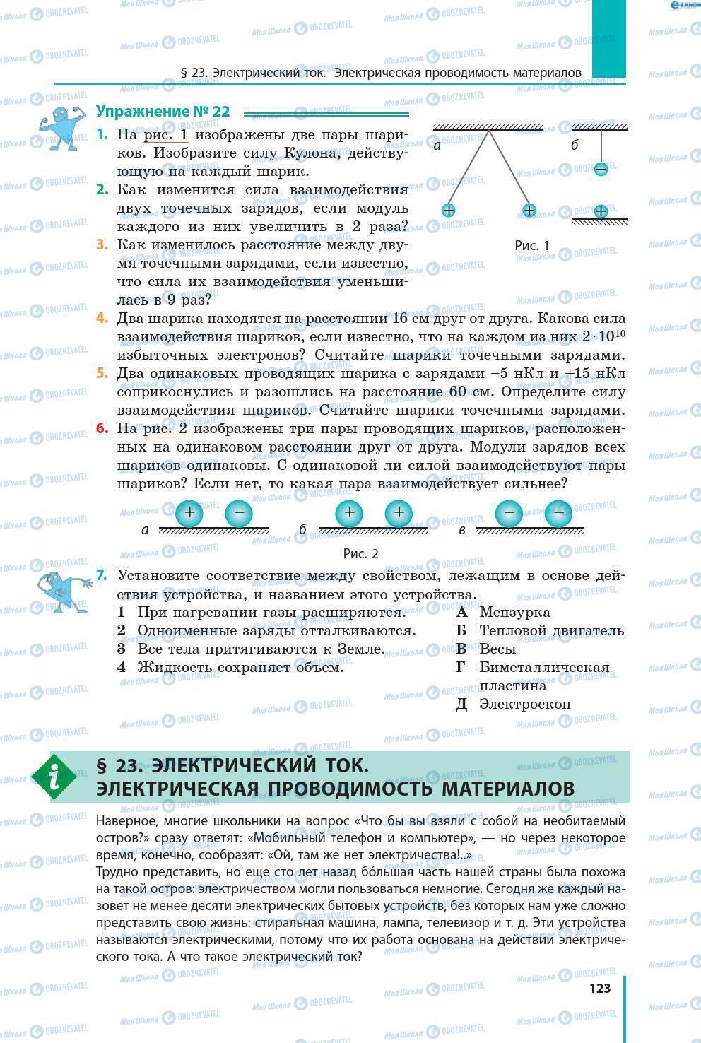 Учебники Физика 8 класс страница 123