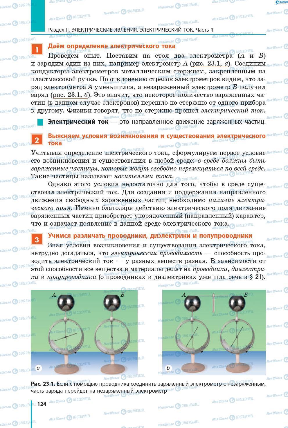 Підручники Фізика 8 клас сторінка 124