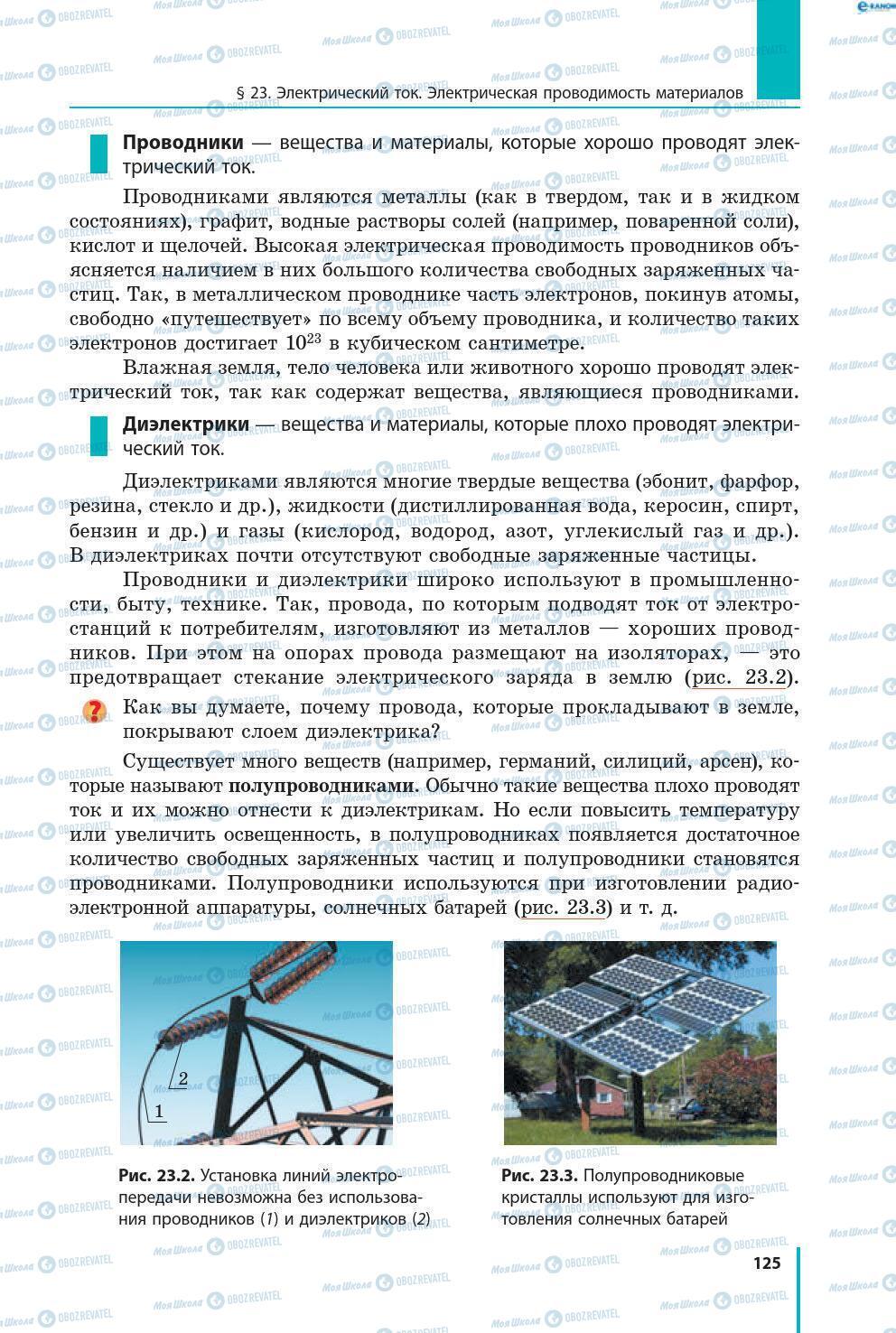 Підручники Фізика 8 клас сторінка 125