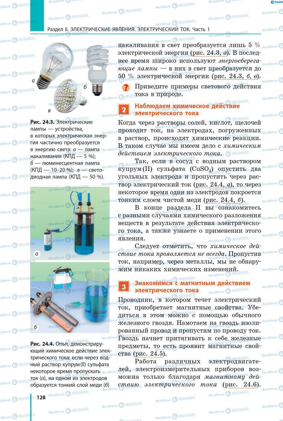 Учебники Физика 8 класс страница 128