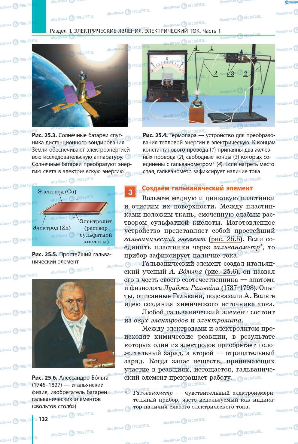 Учебники Физика 8 класс страница 132
