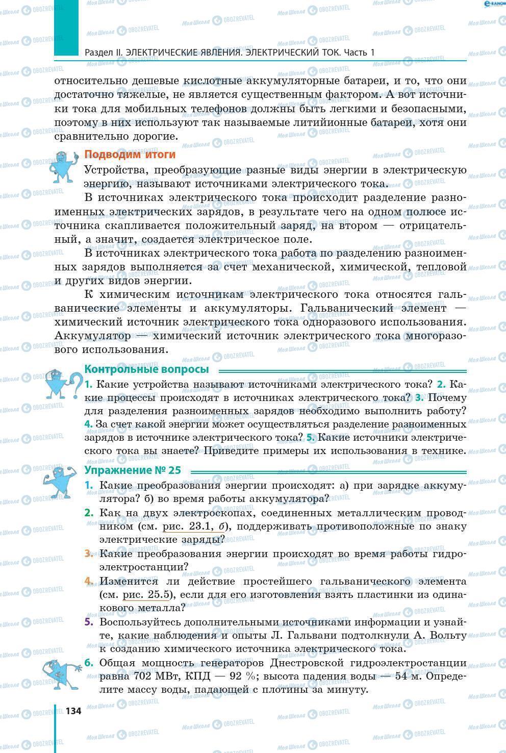 Учебники Физика 8 класс страница 134