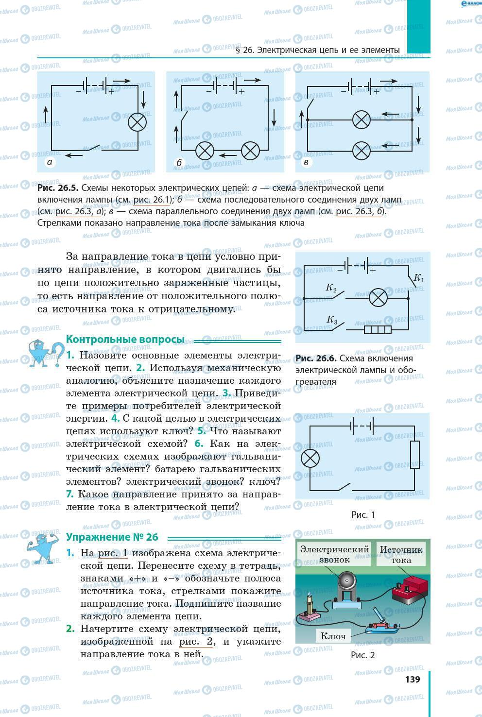 Учебники Физика 8 класс страница 139