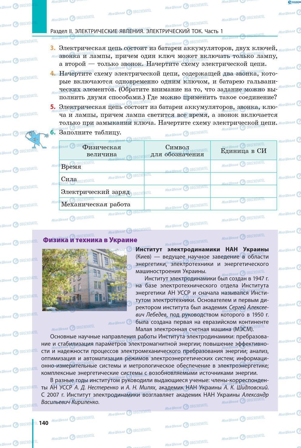 Учебники Физика 8 класс страница 140